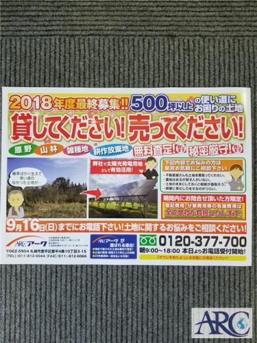 北海道新聞♪土地買取り折込みチラシ!道東方面の方!必見です!