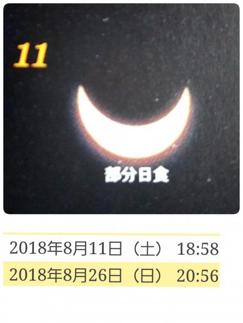 新月部分日食です