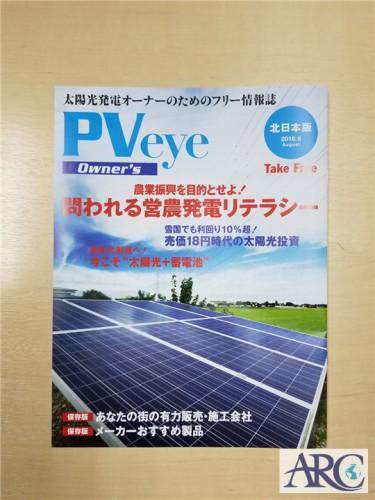 太陽光発電オーナーのためのフリー情報誌♪「PVeye」♪