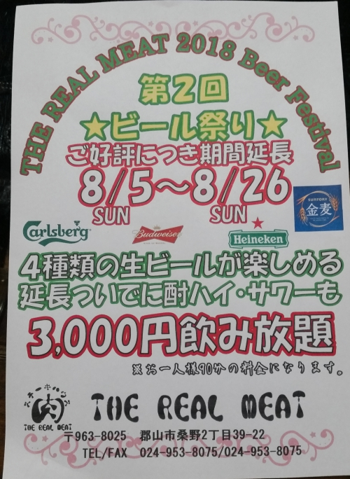 THE REAL MEATでひとりで飲み放題