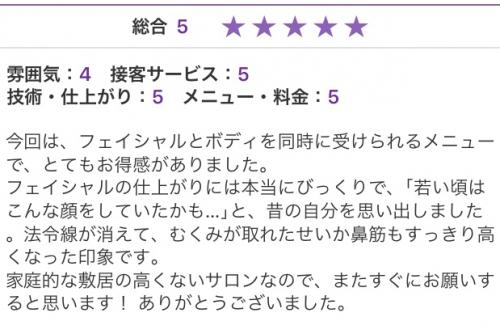 フェイシャルエステ&ボディ☆ お客様の声