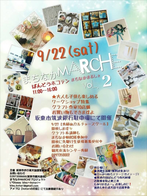 〜イベント出店のお知らせ〜 坂東市『まちなかマルシェ』
