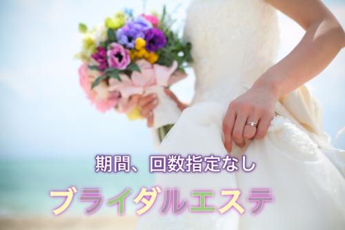 国内、海外リゾート婚、海外挙式ブライダルエステ