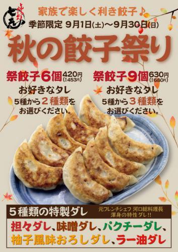 9月は、5種の味が楽しめる「餃子祭り」を開催します!