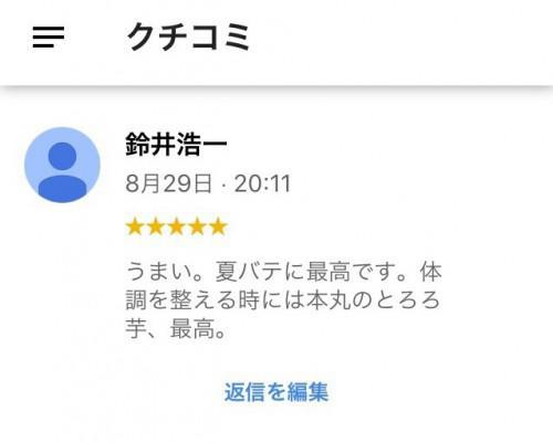 googleマイビジネスのクチコミで嬉しい評価とコメントが