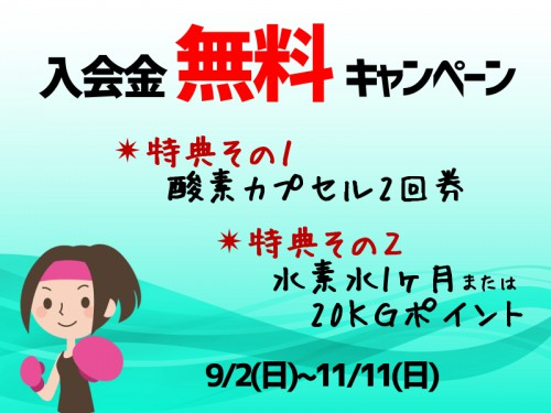 秋の入会金無料キャンペーン♪9/2~11/4