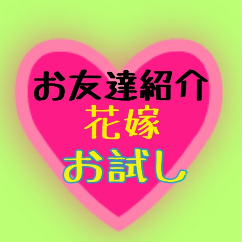 ブライダルエステ❤トライアルお友達紹介❤