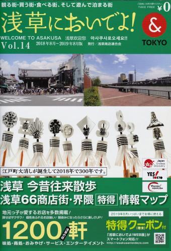 浅草へおいでよ!Vol.14 0円