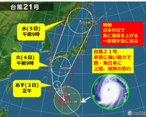 台風21号被害ありませんように(*^¬^*)