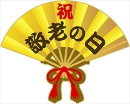 祝・敬老の日 ライフフォトキャンペーン