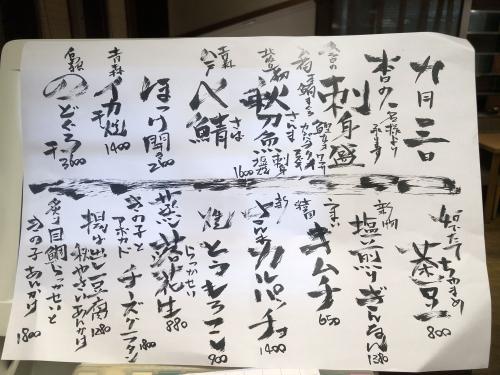 魚串然9月の新メニュー!