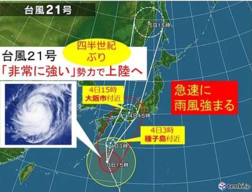 台風21号被害ありませんように(*^¬^*)2
