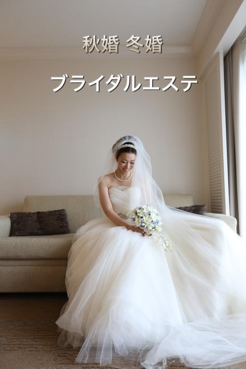 秋婚冬婚、海外挙式国内披露宴ブライダルエステ