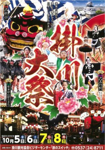 掛川大祭が2018/10/5~10/8に開催されます。