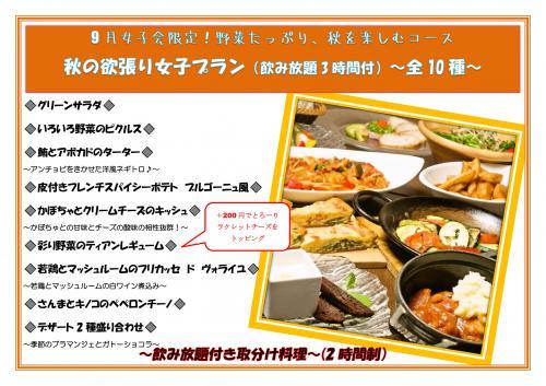 9月10月限定!女子会menu3800円