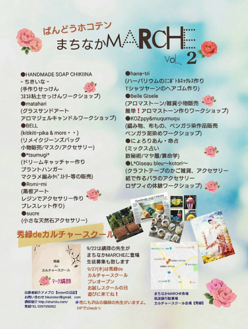 坂東市『まちなかMARCHE』と『秀緑deカルチャー』