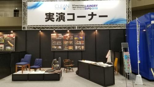 家具の救急車インテリアドクター東京ビッグサイト