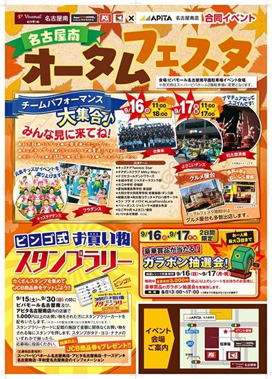 16日名古屋南オータムフェス、17日敬老会に参加の皆様へ