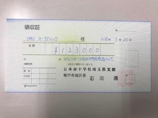 西日本豪雨災害、支援ありがとうございました