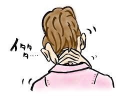 背中の痛み、首の痛みやハリ 枕合っている??