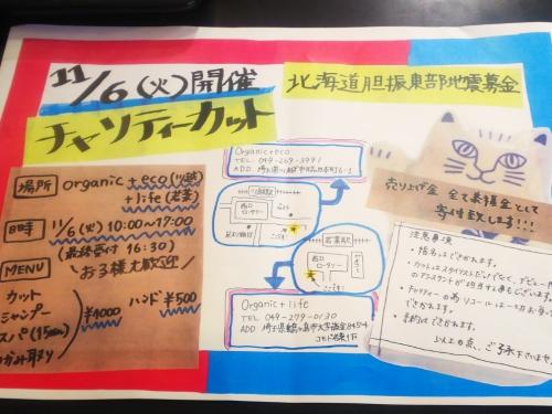チャリティーカット11/6(火)!
