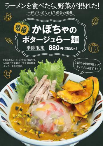 10月16日から「かぼちゃのポタージュらー麺」の販売開始!