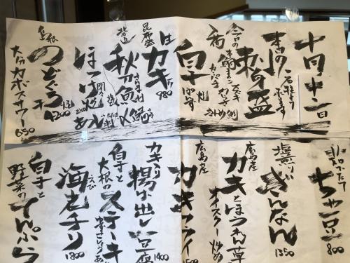 魚串然10月の新メニュー!
