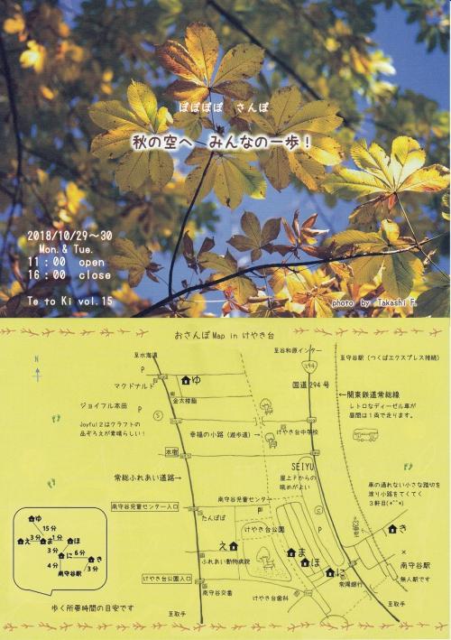 〜10月イベント出展のお知らせ〜守谷市『ぽぽぽぽ さんぽ』