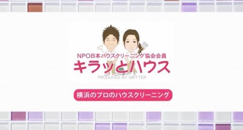 エアコンのカビ対策!エアコンクリーニング(横浜市)
