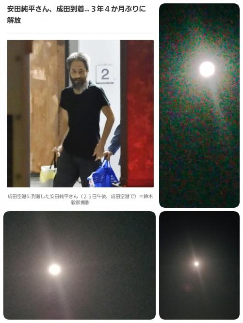 安田さん、満月帰国お帰りなさい。