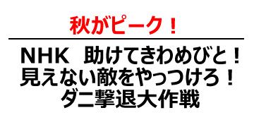 NHK助けてきわめびと ダニの特集 秋はダニの発生がピークに