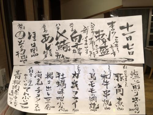 魚串然11月の新メニュー