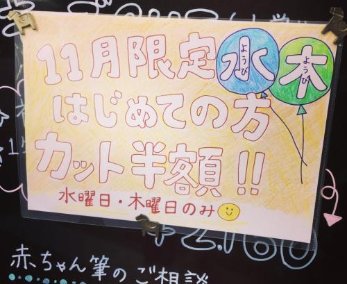 水曜日・木曜日限定キャンペーン!