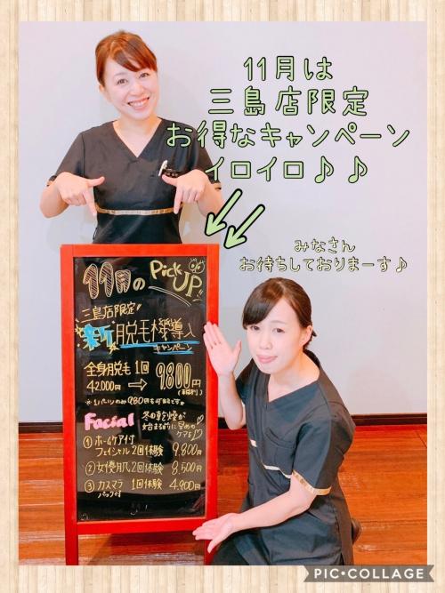 ★三島店ニュース★新脱毛機導入!