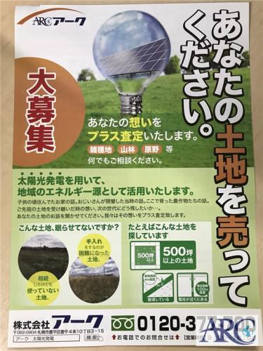 全量買取型太陽光発電用土地買取り!道東方面!釧路!北見!帯広