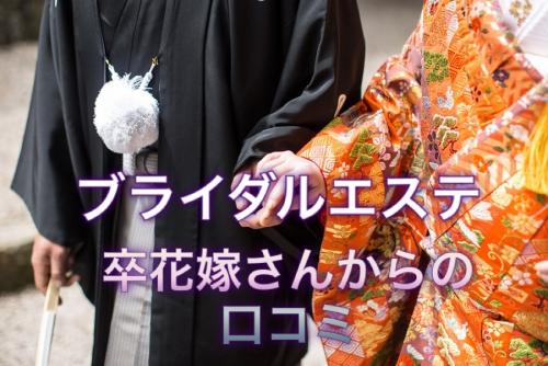 寒川神社挙式ブライダルエステ、卒花嫁さん口コミ
