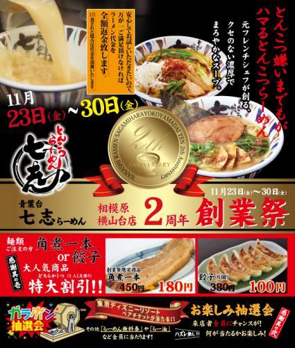 11月23~30日まで、相模原横山台店2周年祭開催!!