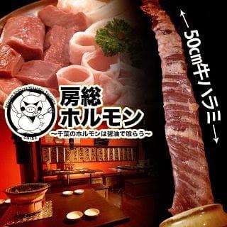 安い!お得なホルモンの日!神泉焼肉|柏焼肉|道玄坂焼肉