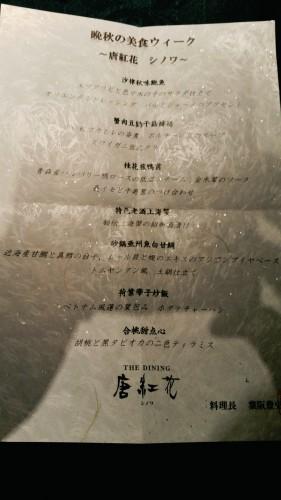 葉坂料理長美食会