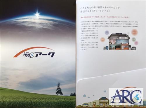 太陽光発電アークの夢!目標!北海道初のスマートシティ実現!
