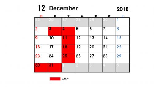 【12月のアブウーノ】