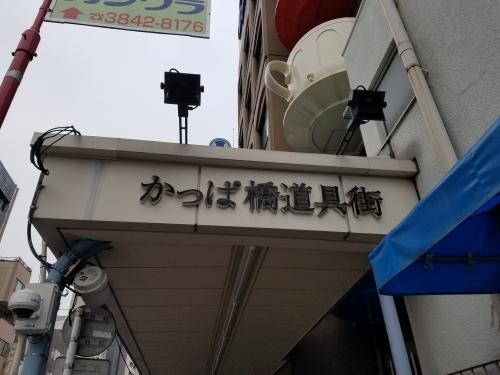 合羽橋(^O^)
