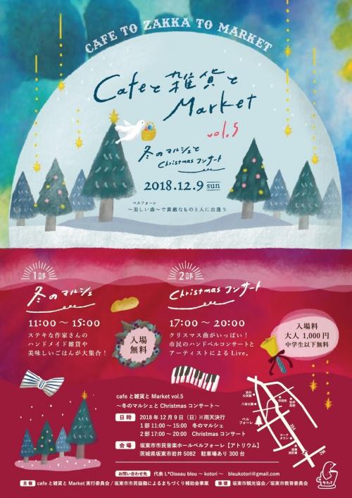 今年最後のイベント出展『cafeと雑貨とMarket』