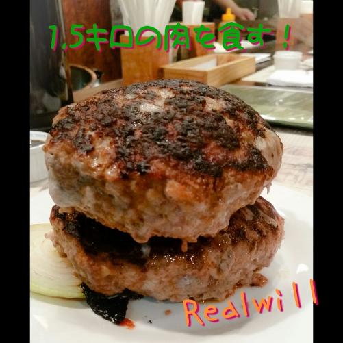 1.5キロ肉を食す〜リアルミート〜