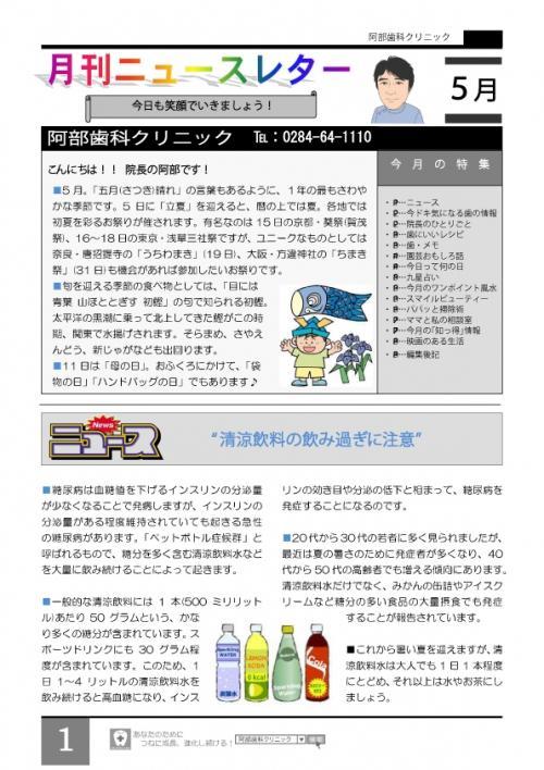 足利市歯科医療情報 月刊ニュースレター5月号無料配布中!