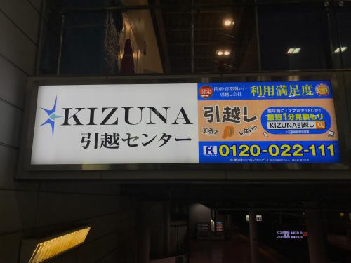 京王線飛田給駅に引越し看板広告│電車