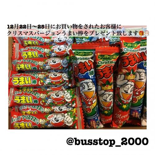 12月22日23日24日25日にお客様へお菓子のプレゼント♡