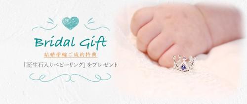 結婚指輪ご成約特典 ブライダルギフト