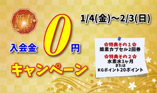新春♪入会金無料キャンペーン★1/4~2/3