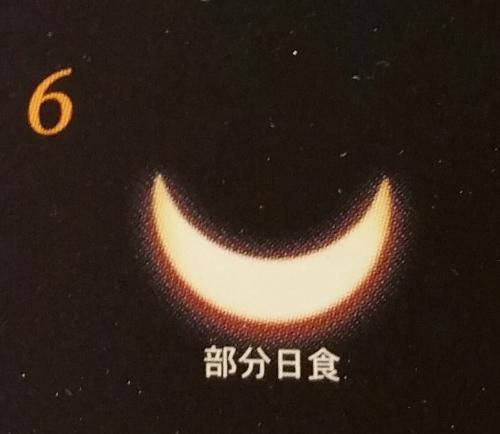 6日新月です。